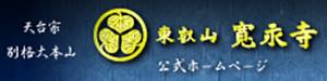 寛永寺公式サイト